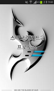 [StarCraft2 Protoss]프로토스 카톡 테마