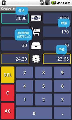 玩購物App|Compare Calc (単価計算&比較)免費|APP試玩