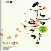 EBS 2012 수능 특강 어휘