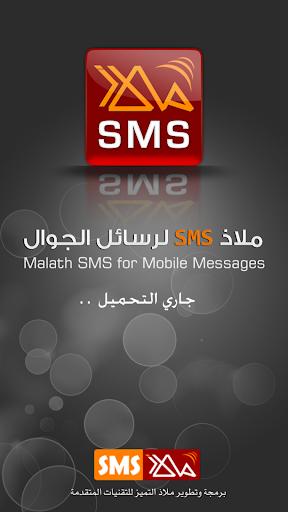 ملاذ SMS لإرسال رسائل الجوال