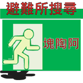 塊陶啊~「臺灣避難所搜尋」