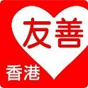 友善香港好餐廳(众社會企業)