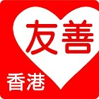 Friendly Restaurants  HongKong icon