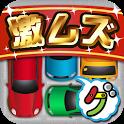 激ムズ納車ゲーム100 icon