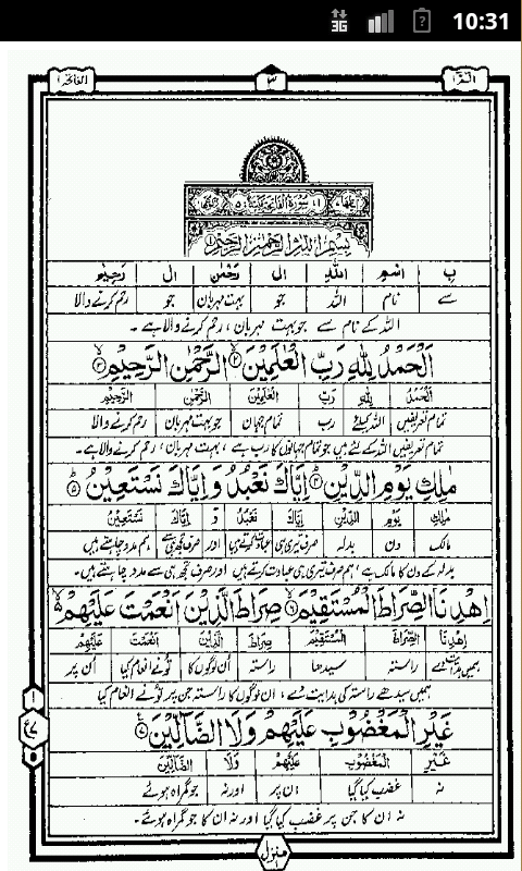 Urdu Quran (Word to Word) - screenshot