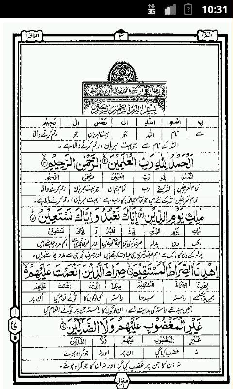 Urdu Quran (Word to Word) - screenshot
