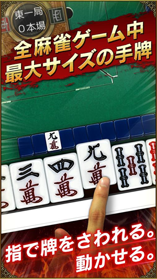 オンライン麻雀 Maru-Jan- スクリーンショット