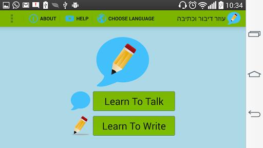 Talk And Write Helper