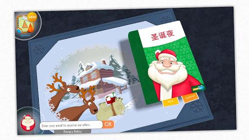 圣诞夜 - Santa's storybook
