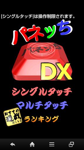 パネッちDX 少しハイになれるアプリ