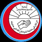 جمعية صندوق إعانة المرضي