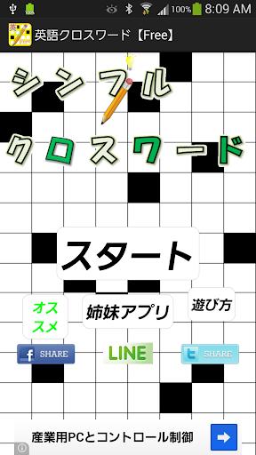 英語クロスワード 無料 簡単脳トレパズルゲーム