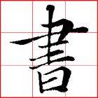 書法加 ( CalliPlus ) 書法字典 icon