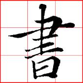 書法加 ( CalliPlus ) 書法字典