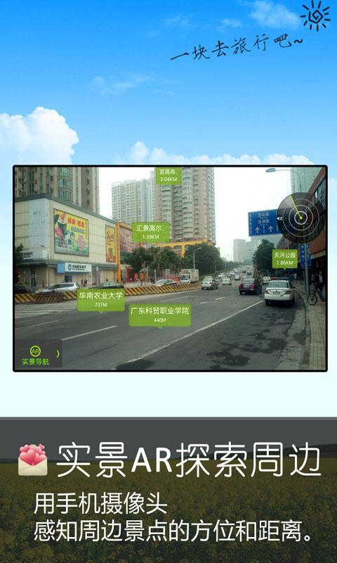 景点打折门票-AR导览 - screenshot