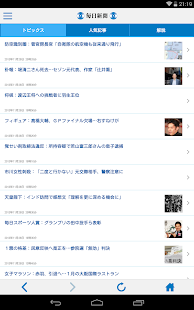 mainichi - screenshot thumbnail
