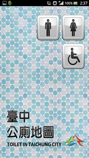 臺中公廁地圖