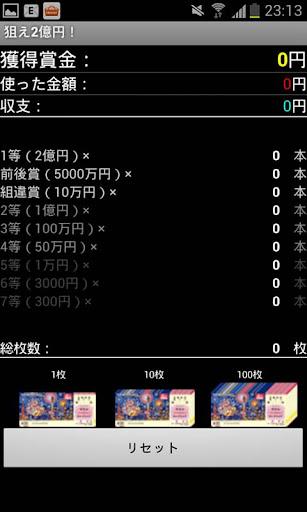 宝くじシミュレータ【5億円を狙え!】