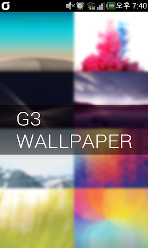 G3 배경화면