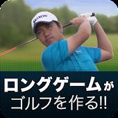 ツアープロコーチ阿河徹の「ロングゲームがゴルフを作る!!」