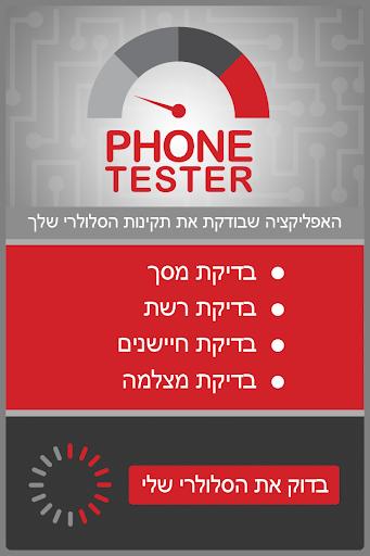 PhoneTester