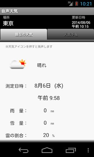 meteo flat live app軟體下載 - 免費APP
