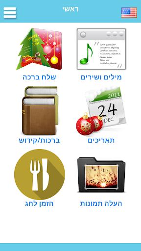 חגים ושרים - Jewish Holidays