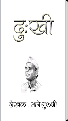 Dukkhi by Sane Guruji Marathi