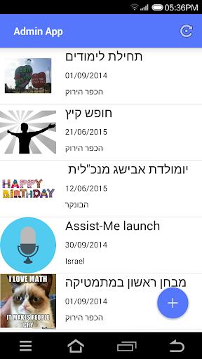 GreenBlitz admin app