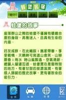 Screenshot of 桃米坑蛙堡