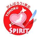 がんばろう!東北 JAPAN SPIRIT FREE logo