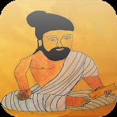 Thirukural (no ads)