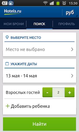Hotels.ru бронирование отелей