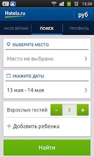 Hotels.ru бронирование отелей! - screenshot thumbnail