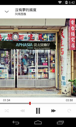 【免費音樂App】iNDIEVOX-APP點子