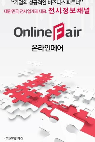 대한민국 대표 전시정보 박람회 정보 채널 온라인페어