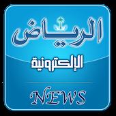 جريدة الرياض الإلكترونية
