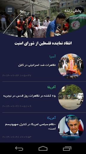 PressTV Farsi