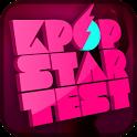 K팝스타테스트 icon