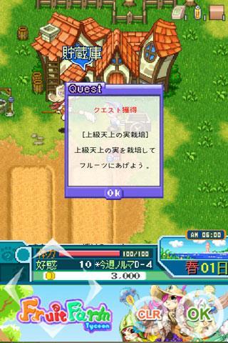 フルーツファームタイクーン- screenshot