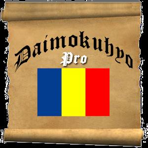 Daimokuhyo_pro