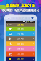 Screenshot of 農旅玩家