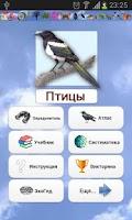 Screenshot of EcoGuide: Russian Birds