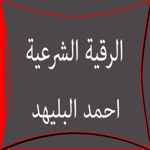 الرقية الشرعية احمد البليهد