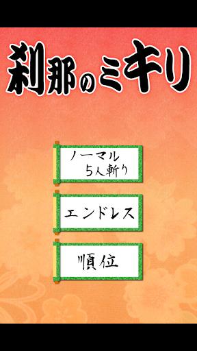 刹那のミキリ 【刹那の見切りファンアプリ】