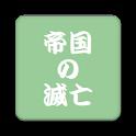 大戦〜古代から中世まで〜 icon