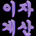 Jcalc - 적금 이자 계산기 icon