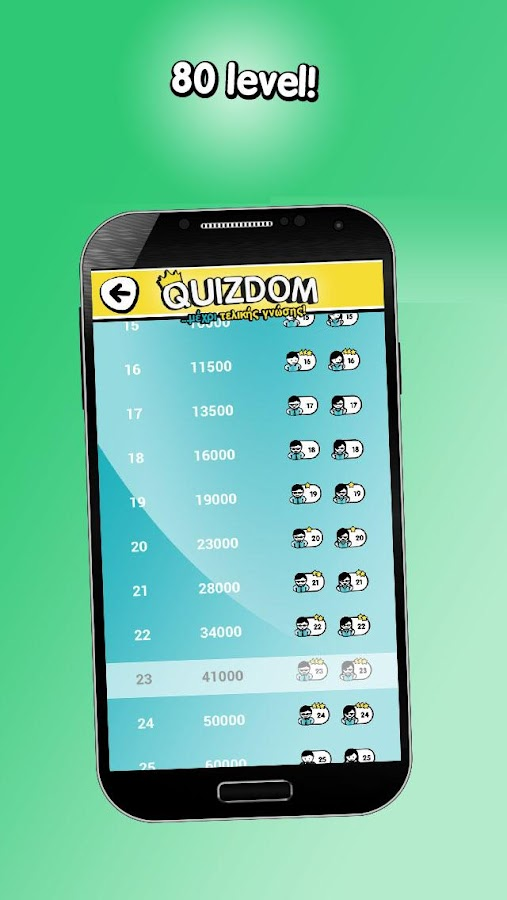 Quizdom - Δείξε τι ξέρεις! - στιγμιότυπο οθόνης