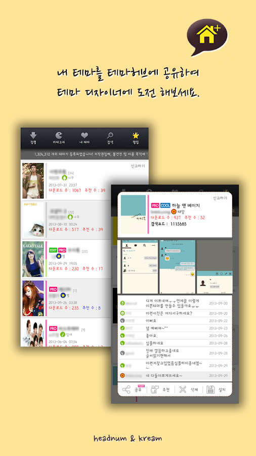 KakaoTalk Theme Maker - KTM - screenshot