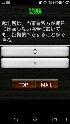 免費生活App スキマ時間で合格!司法書士「民事訴訟法上編」 阿達玩APP